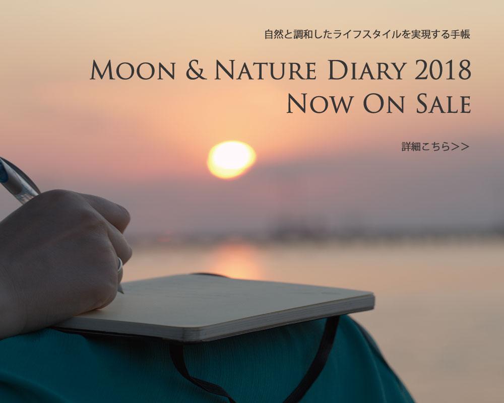 Moon & Nature Diary 2018 発売