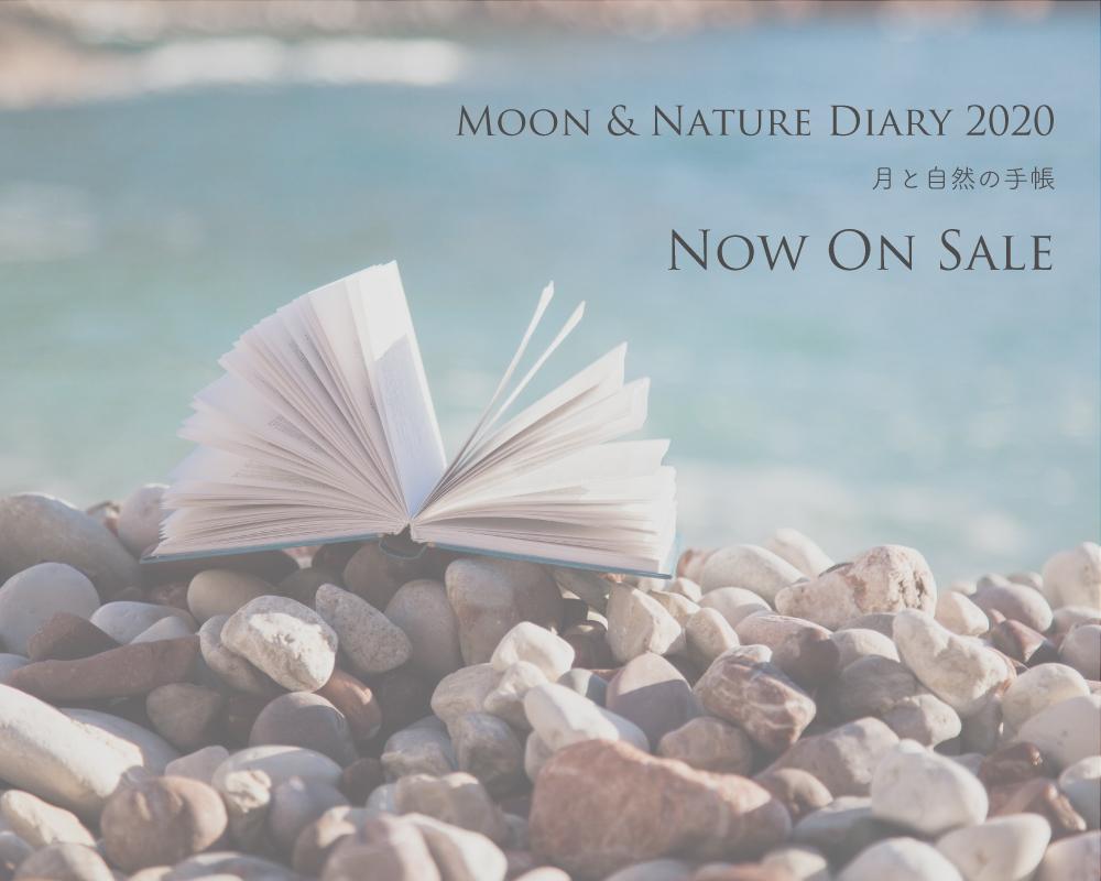 月と自然の手帳 2020年 販売開始!